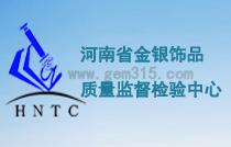 河南省金银珠宝饰品质量监督检验中心