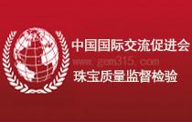 北京市古今珠宝检测中心, 中国国际交流