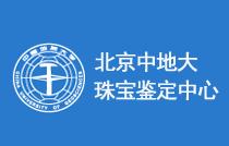 北京中地大珠宝鉴定中心
