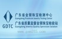广东省金银珠宝检测中心gdtc