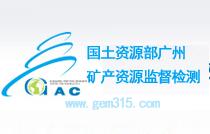 国土资源部广州矿产资源监督检测中心